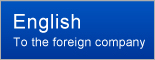 English To the foreign company